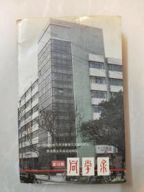 同学录(四川国际科技与经济管理交流培训中心,香港西太平洋函授学院)(第13期)