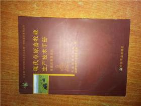 现代草原畜牧业生产技术手册 青藏高寒草原区