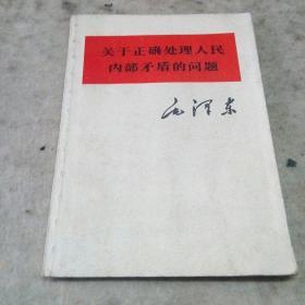 毛泽东关于正确处理人民内部矛盾的问题