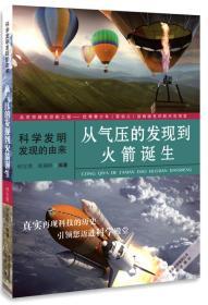 送书签cs-9787200116823-(彩图版)科学发明发现的由来:从气压的发现到火箭诞生