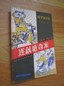 莲藕塘奇案(作者签赠钤印本)