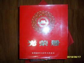 光荣册-全国建材工业学大庆会议