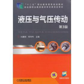 """液压与气动传动(第3版,""""十二五""""职业教育国家规划教材)"""