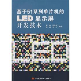 基于51系列单片机的LED显示屏开发技术 靳桅 北京航空航天大学出
