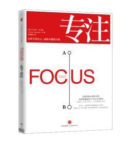 专注:Focus: The Hidden Driver of Excellence
