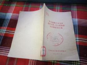 学习党的十大文件 选学马列、毛主席著作书目和语录汇编