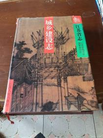 江苏省志——城乡建设志  下