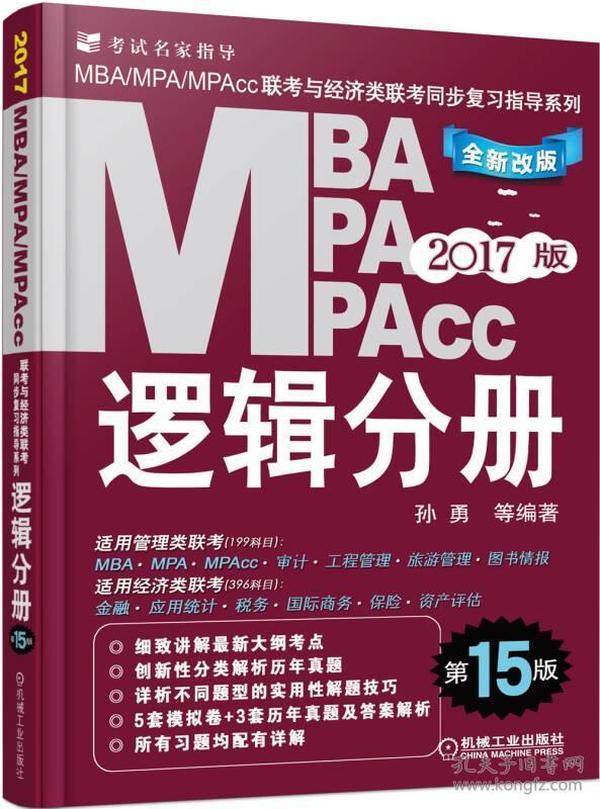 2017MBA、MPA、MPAcc联考与经济类联考同步复习指导系列:逻辑分册(第15版 机工版)
