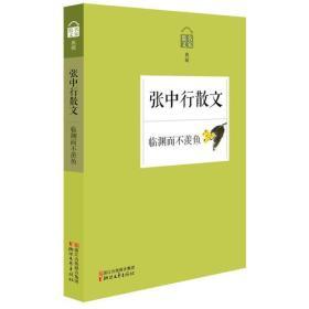 C3名家散文典藏:张中行散文·临渊而不羡鱼