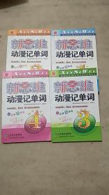 新思维动漫记单词 1 .、2、3、4册【4册合售】无光盘