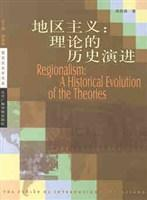 地区主义:国际关系学书系