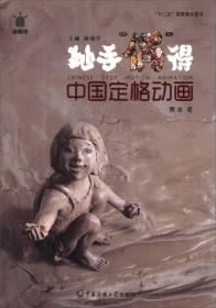 送书签zi-9787565708343-中国定格动画:妙手 偶得
