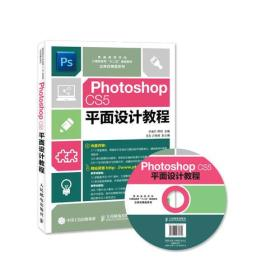 Photoshop CS5平面设计教程