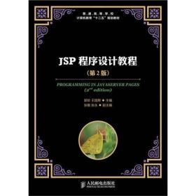 当天发货,秒回复咨询 二手 JSP程序设计教程 第2版 郭珍 人民邮电出版社9787115294692 如图片不符的请以标题和isbn为准。
