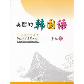 美丽的韩国语.中级.1(朝文)
