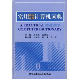 实用英汉汉英计算机词典