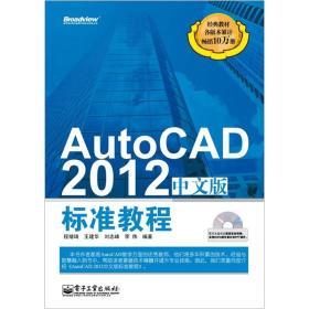 AutoCAD 2012中文版标准教程 程绪琦 9787121155673 电子工业出版社