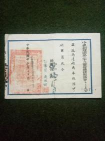 中华民国35年12月:中央训练团第二十二军官总队部派令