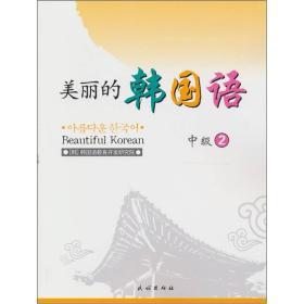 美丽的韩国语:中级 2(配CD1张)