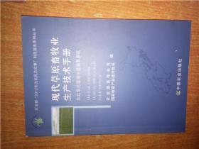 现代草原畜牧业生产技术手册 东北华北湿润半湿润草原区