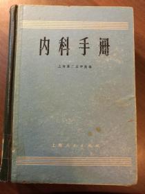 内科手册·硬精装