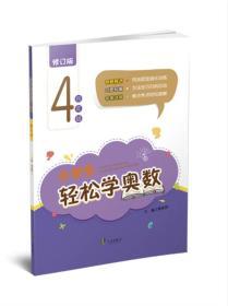 小学生轻松学奥数:四年级(修订版)