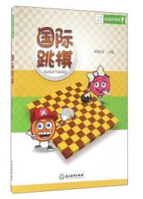 国际跳棋(义教拓展性课程)