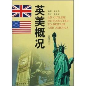 英美概况:新增订本 来安方 9787215054998 河南人民出版社