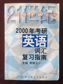 2002年英语词汇复习指南