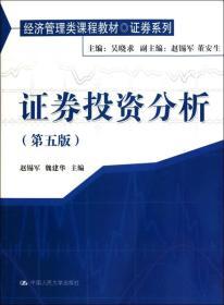 证券投资分析(第5版)