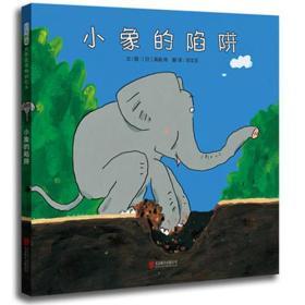 小象的陷阱——(启发童书馆出品)