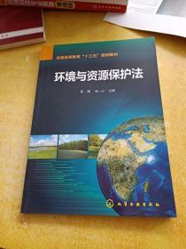 环境与资源保护法(吴婧)
