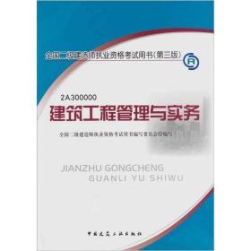 建筑工程管理与实务(2011版)