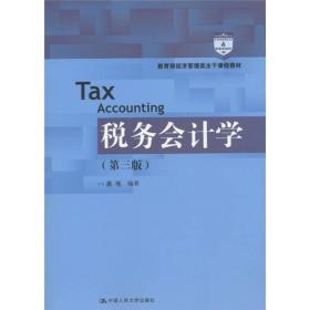 正版】税务会计学(第三版)
