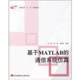 """普通高校""""十一五""""规划教材:基于MATLAB的通信系统仿真"""