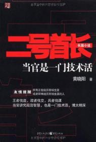 二号首长当官是一门技术活 黄晓阳 重庆出版社 9787229038847