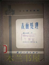 工人普及读物表面处理【上册】/表面处理编写组/国防工业出版社 1973年1版 32开平装