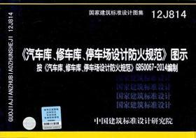国家建筑标准设计图集:《汽车库、修车库、停车场设计防火规范》图示(12J814)