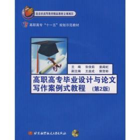 正版图书 高职高专毕业设计与论文写作案例式教程