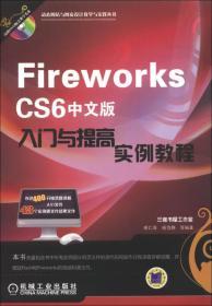 动态网站与网页设计教学与实践丛书:Fireworks CS6中文版入门与提高实例教程
