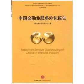 中国金融业服务外包报告