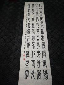 书法:毛泽东诗词《采桑子 重阳》(篆书)马春贵书202*52.5cm(31)