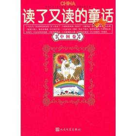 读了又读的童话(中国卷)