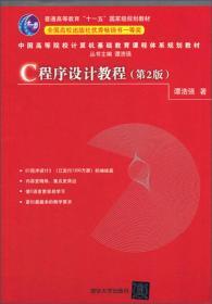 中国高等院校计算机基础教育课程体系规划教材:C程序设计教程(第2版)