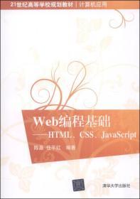 Web编程基础:HTML、CSS、JavaScript/21世纪高等学校规划教材·计算机应用