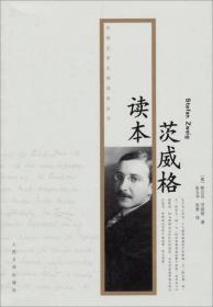 外国文学大师读本丛书:茨威格读本