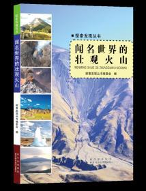 探索发现丛书:闻名世界的壮观火山