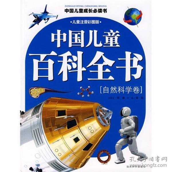 中国儿童成长必读书:中国儿童百科全书(自然科学卷)