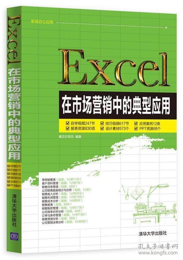 Excel在市场营销中的典型应用