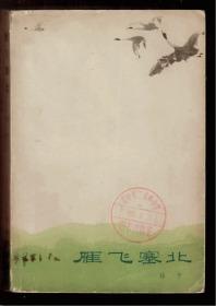 十七年小说《雁飞塞北》62年一版一印